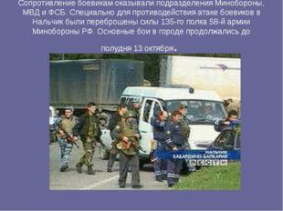 Сопротивление боевикам оказывали подразделения Минобороны, МВД и ФСБ. Специал