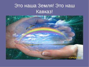 Это наша Земля! Это наш Кавказ!