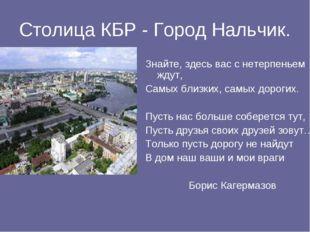Столица КБР - Город Нальчик. Знайте, здесь вас с нетерпеньем ждут, Самых близ