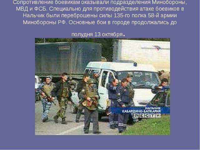Сопротивление боевикам оказывали подразделения Минобороны, МВД и ФСБ. Специал...