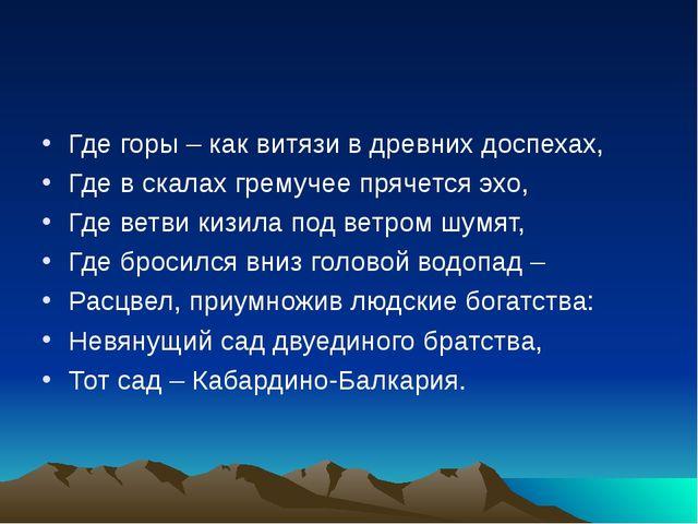 Где горы – как витязи в древних доспехах, Где в скалах гремучее прячется эхо,...