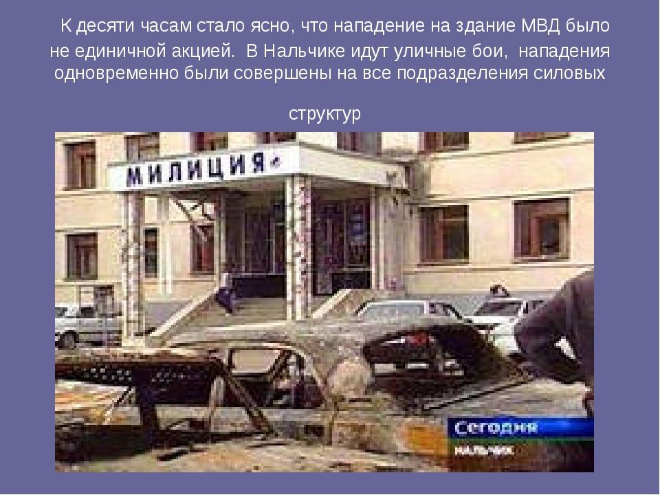 К десяти часам стало ясно, что нападение на здание МВД было не единичной акц...