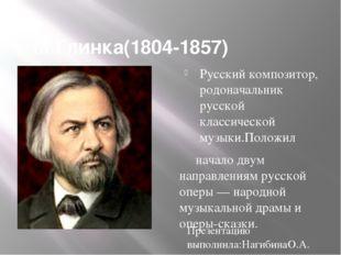 М.Глинка(1804-1857) Русский композитор, родоначальник русской классической м