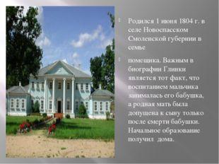Родился 1 июня 1804 г. в селе Новоспасском Смоленской губернии в семье помещ