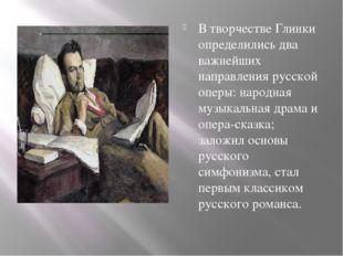 В творчестве Глинки определились два важнейших направления русской оперы: на