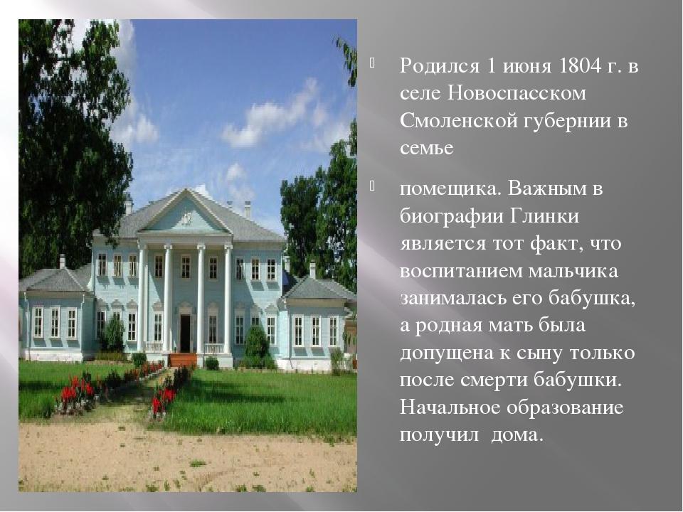 Родился 1 июня 1804 г. в селе Новоспасском Смоленской губернии в семье помещ...