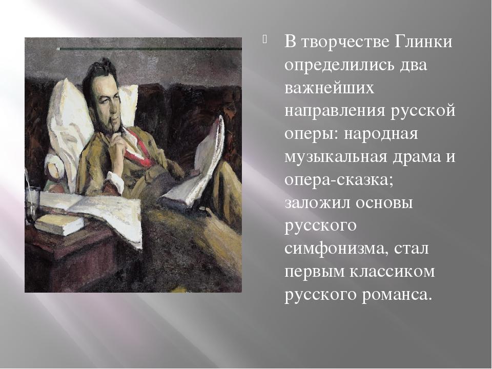 В творчестве Глинки определились два важнейших направления русской оперы: на...