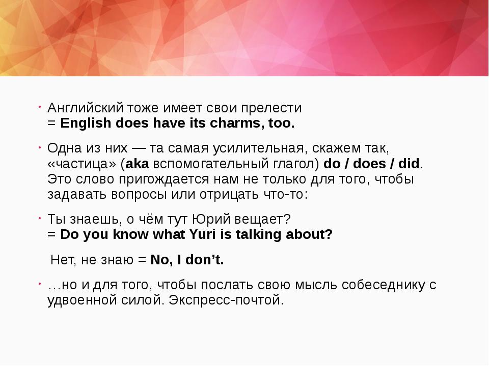 Английский тоже имеет свои прелести =Englishdoeshaveitscharms,too. Одн...