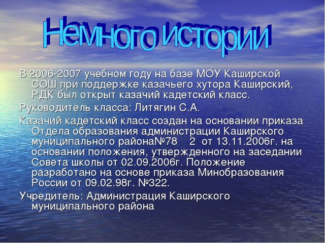 В 2006-2007 учебном году на базе МОУ Каширской СОШ при поддержке казачьего ху...