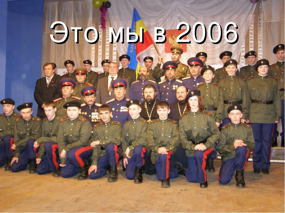Это мы в 2006