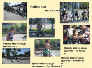 Районные велогонки. Первое место среди мальчиков – Рафиков С. Первое место ср