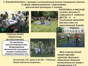 5. Взаимодействие с органами исполнительной власти Ульяновской области в сфер