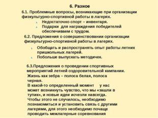 6. Разное 6.1. Проблемные вопросы, возникающие при организации физкультурно-с
