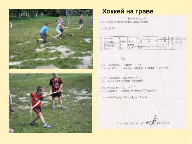 Хоккей на траве.