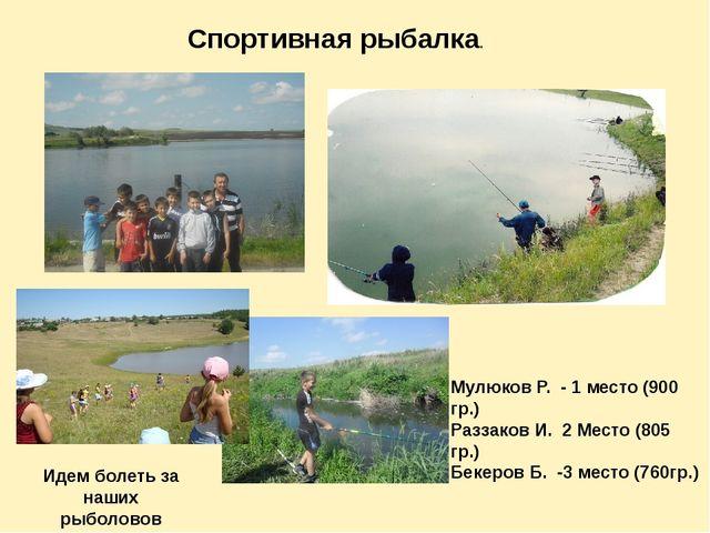Спортивная рыбалка. Мулюков Р. - 1 место (900 гр.) Раззаков И. 2 Место (805 г...