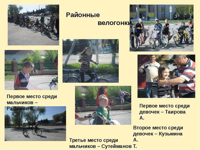 Районные велогонки. Первое место среди мальчиков – Рафиков С. Первое место ср...