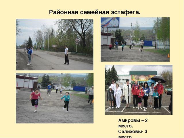 Районная семейная эстафета. Амировы – 2 место. Салиховы- 3 место.