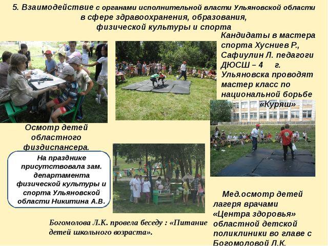 5. Взаимодействие с органами исполнительной власти Ульяновской области в сфер...