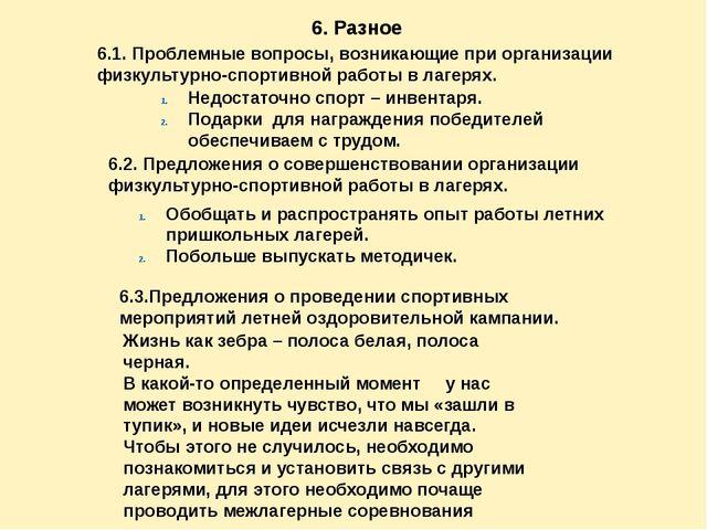 6. Разное 6.1. Проблемные вопросы, возникающие при организации физкультурно-с...