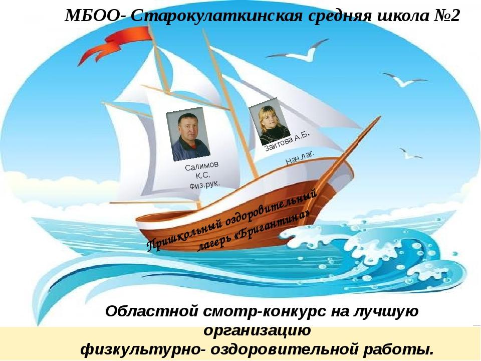 Пришкольный оздоровительный лагерь «Бригантина» МБОО- Старокулаткинская средн...