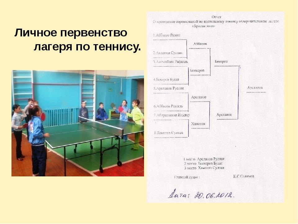 Личное первенство лагеря по теннису.