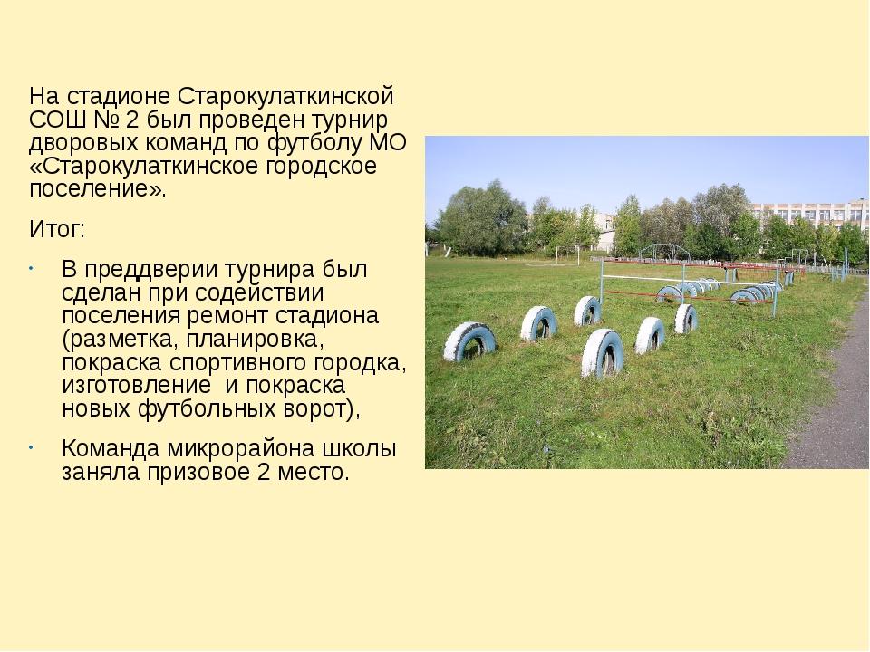 На стадионе Старокулаткинской СОШ № 2 был проведен турнир дворовых команд по...