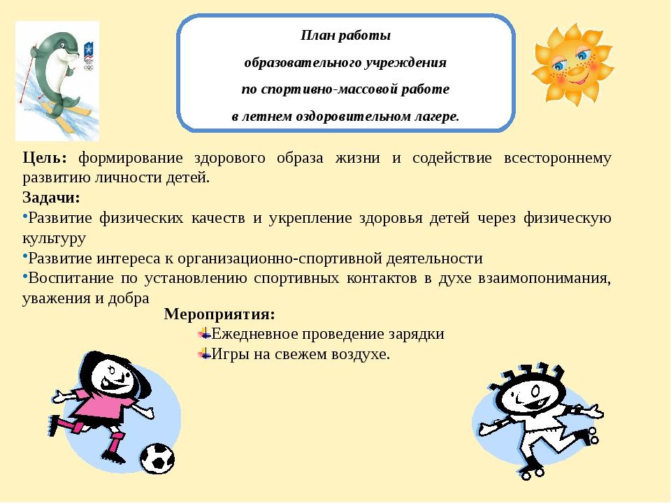 Цель: формирование здорового образа жизни и содействие всестороннему развитию...