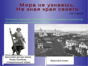Бронзовая фигура казака Якова Похабова. (собирательный образ) Иркутский остро