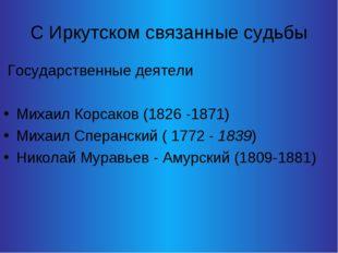 С Иркутском связанные судьбы Государственные деятели Михаил Корсаков (1826 -1