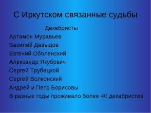 С Иркутском связанные судьбы Декабристы Артамон Муравьев Василий Давыдов Евге