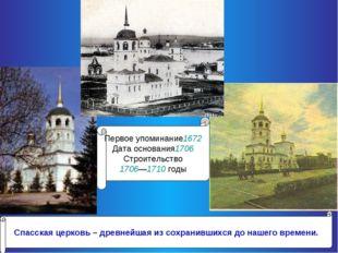 Спасская церковь – древнейшая из сохранившихся до нашего времени. Первое упом