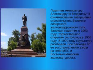 Памятник императору Александру III воздвигнут в ознаменование завершения стр