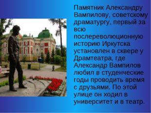Памятник Александру Вампилову, советскому драматургу, первый за всю послерев