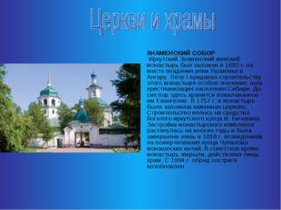 ЗНАМЕНСКИЙ СОБОР Иркутский Знаменский женский монастырь был заложен в 1693 г