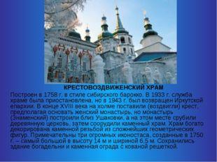 КРЕСТОВОЗДВИЖЕНСКИЙ ХРАМ Построен в 1758 г. в стиле сибирского барокко. В 19