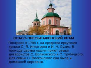 СПАСО-ПРЕОБРАЖЕНСКИЙ ХРАМ Построен в 1798 г. на средства иркутских купцов С.