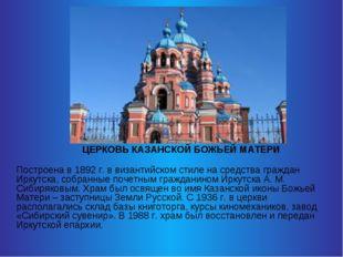 ЦЕРКОВЬ КАЗАНСКОЙ БОЖЬЕЙ МАТЕРИ Построена в 1892 г. в византийском стиле на
