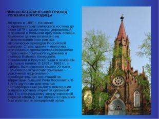 РИМСКО-КАТОЛИЧЕСКИЙ ПРИХОД УСПЕНИЯ БОГОРОДИЦЫ Построен в 1881 г. На месте со
