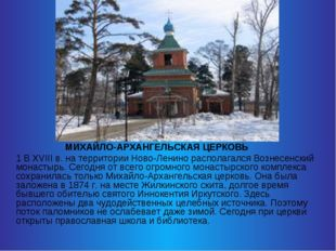 МИХАЙЛО-АРХАНГЕЛЬСКАЯ ЦЕРКОВЬ 1 В XVIII в. на территории Ново-Ленино распола
