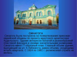 СИНАГОГА Синагога была построена на пожертвования прихожан еврейской общины
