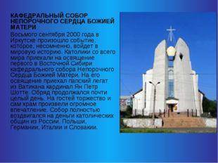 КАФЕДРАЛЬНЫЙ СОБОР НЕПОРОЧНОГО СЕРДЦА БОЖИЕЙ МАТЕРИ Восьмого сентября 2000 г