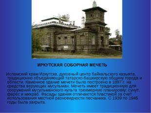 ИРКУТСКАЯ СОБОРНАЯ МЕЧЕТЬ Исламский храм Иркутска, духовный центр байкальско