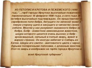 """ИЗ ЛЕТОПИСИ КРОТОВА И ПЕЖЕМСКОГО (1690 год).""""…герб города Иркутска высочайше"""