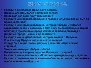 Назовите основателя Иркутского острога. Как вначале назывался Иркутский остр