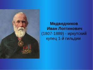 Медведников Иван Логгинович (1807-1889) - иркутский купец 1-й гильдии