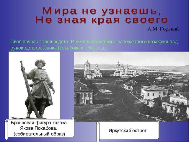 Бронзовая фигура казака Якова Похабова. (собирательный образ) Иркутский остро...