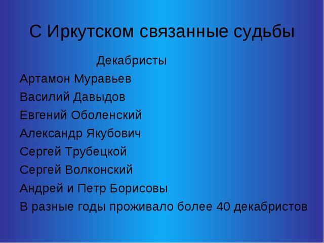 С Иркутском связанные судьбы Декабристы Артамон Муравьев Василий Давыдов Евге...