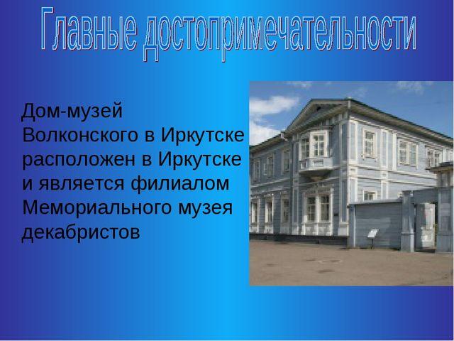 Дом-музей Волконского в Иркутске расположен в Иркутске и является филиалом М...