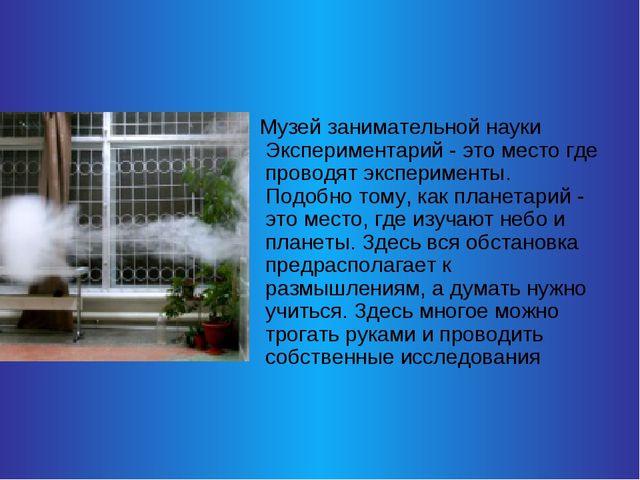 Музей занимательной науки Экспериментарий - это место где проводят экспериме...
