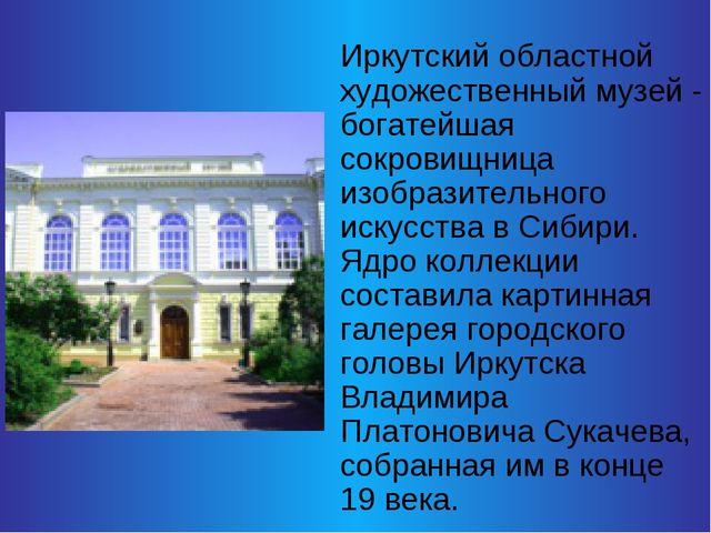 Иркутский областной художественный музей - богатейшая сокровищница изобразит...